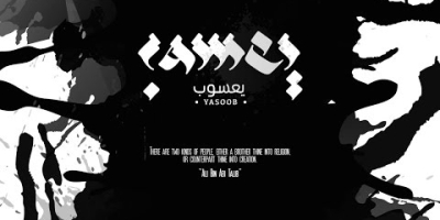 The Dragonfly of Believers (Yasoob)