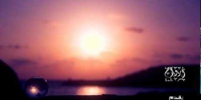 the sun sink