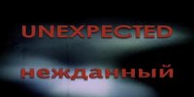 Unexpected (нежданный)