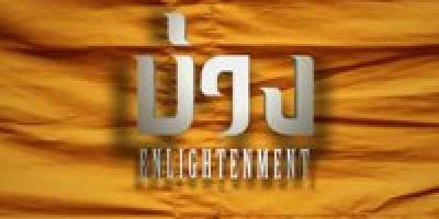 Enlightenment (บ่วง)