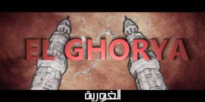 Elghorya